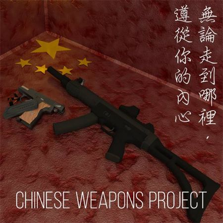 Chinese Weapons Pack 2.0